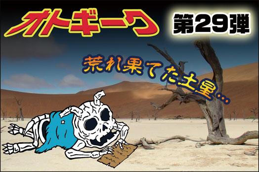 第29弾「オトギーク」ストーリー