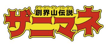 「創界山伝説ザニマネ(ザニマ絵師・水谷謙太/水谷兼之介コラボ作品)」解説