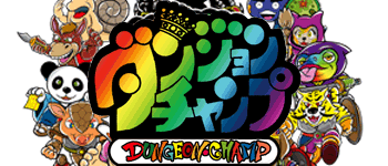 「DUNGEON CHAMP(ダンジョンチャンプ)(PC原人・天外魔境原作コラボ作品)」解説