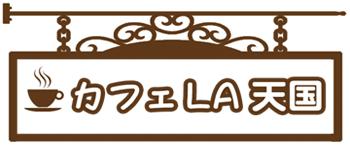 「カフェ・ラ・天国」解説