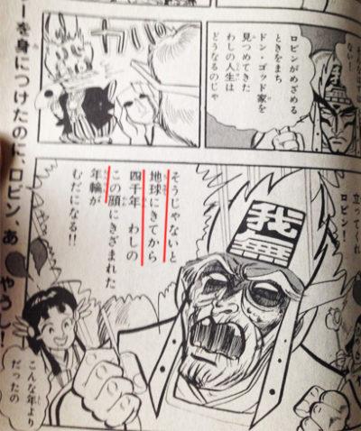 第14弾ラーメンばぁ幻の最終抗争