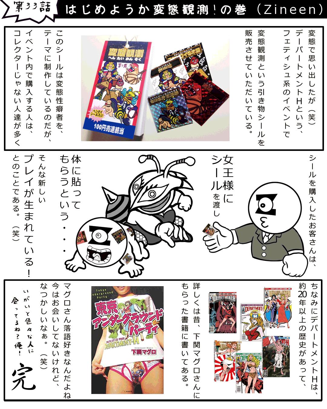 漫画 コラムエッセイ ジニーン