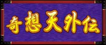 「奇想天外伝」(天外魔境絵師:辻野虎次郎コラボ)解説